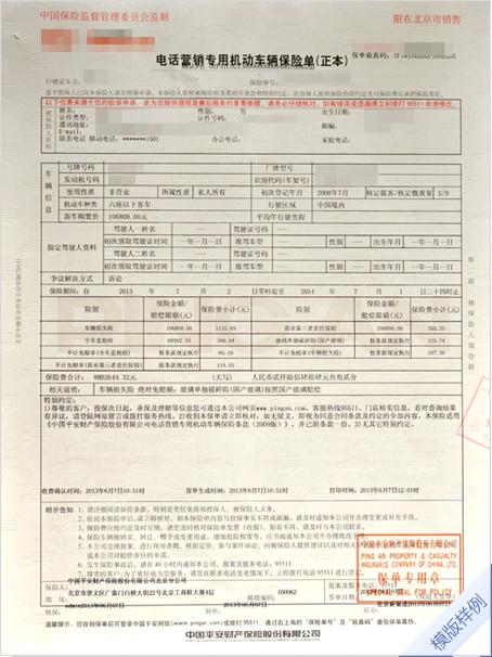 机动车行驶证_平安车主贷款,平安车险贷款——中国平安普惠贷款服务平台