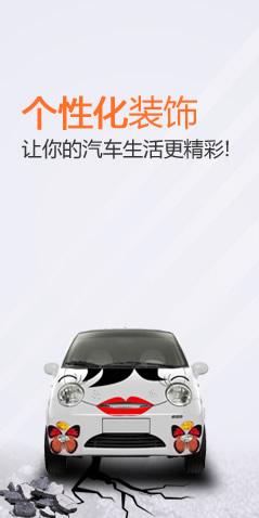 汽车装饰-让你的汽车生活更精彩!