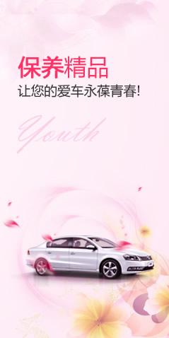 维修保养-让您的爱车永葆青春!