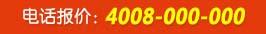 电话报价:400-920-6702